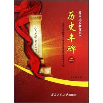 爱国主义教育丛书:历史丰碑(2)