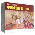 经典连环画阅读丛书 中国成语故事:谋略篇(套装1-3册)
