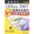 Office 2007实用办公技巧:从新手到高手(附光盘)