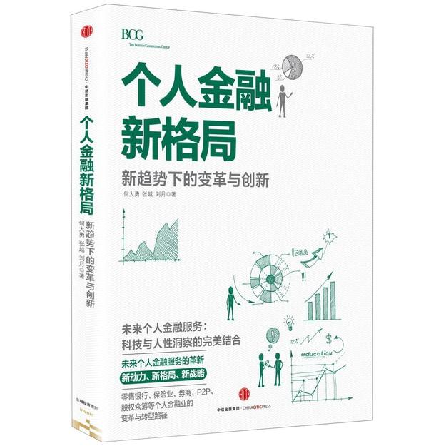商品详情 - 个人金融新格局:新趋势下的变革与创新 - image  0