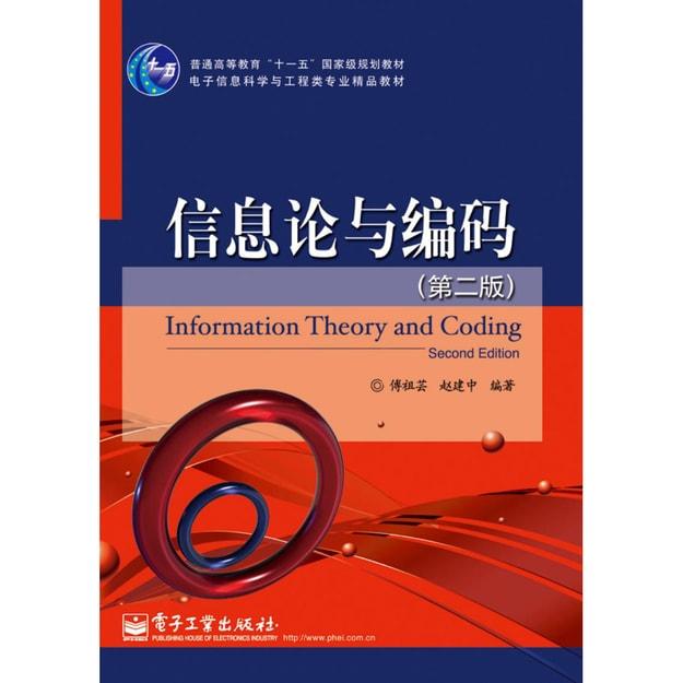 商品详情 - 信息论与编码(第2版) - image  0
