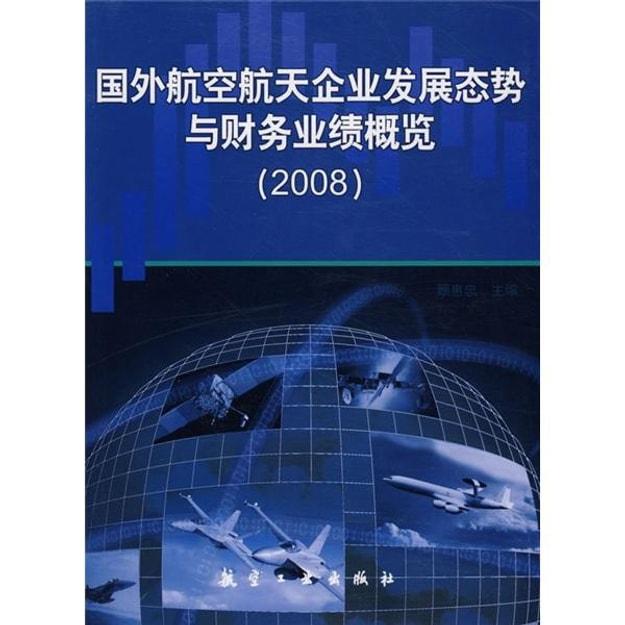 商品详情 - 国外航空航天企业发展态势与财务业绩概览(2008) - image  0