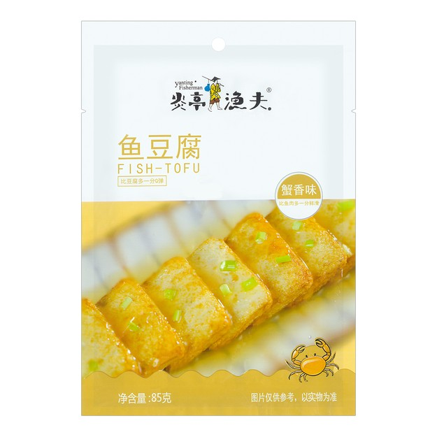 商品详情 - 炎亭渔夫 鱼豆腐 蟹香味 85g - image  0