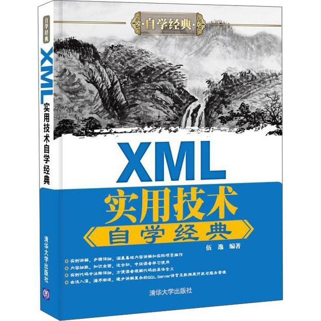 商品详情 - XML实用技术自学经典 - image  0