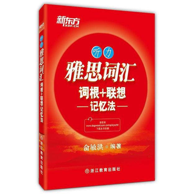 商品详情 - 新东方·雅思词汇词根+联想记忆法:听力 - image  0
