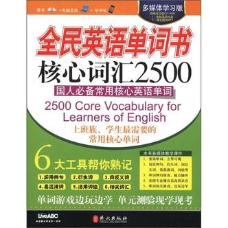 全民英语单词书:核心词汇2500(附MP3光盘1张)