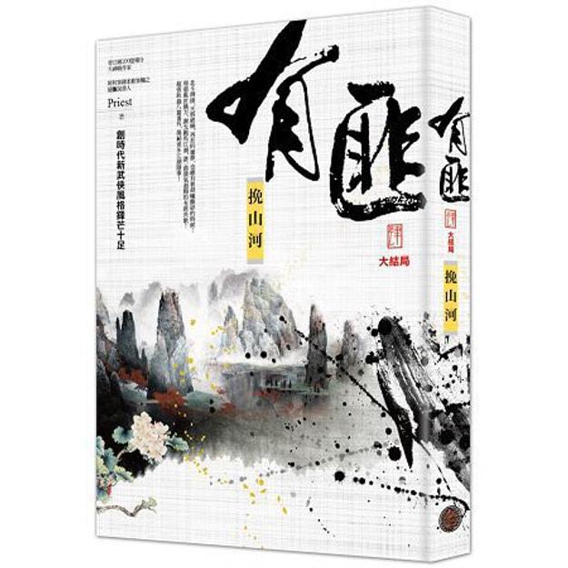 Product Detail - 【繁體】有匪4(大結局):挽山河 - image 0