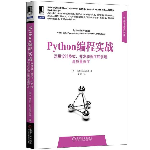 商品详情 - 华章程序员书库·Python编程实战:运用设计模式、并发和程序库创建高质量程序 - image  0