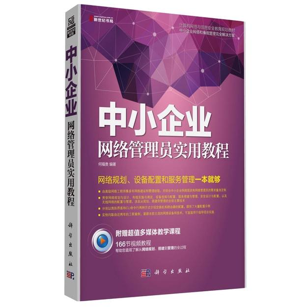 商品详情 - 中小企业网络管理员实用教程 - image  0