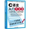 C语言入门1.2.3:一个老鸟的C语言学习心得(附DVD光盘1张)