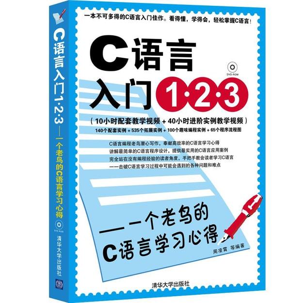 商品详情 - C语言入门1.2.3:一个老鸟的C语言学习心得(附DVD光盘1张) - image  0