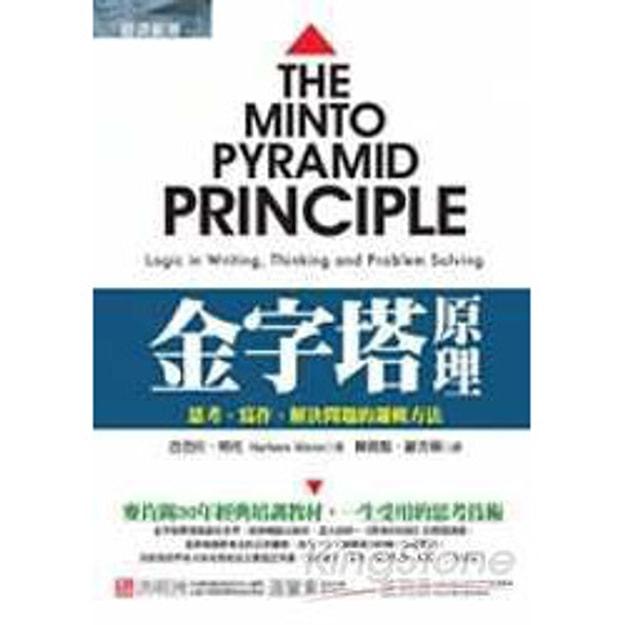 Product Detail - 【繁體】金字塔原理:思考、寫作、解決問題的邏輯方 - image 0