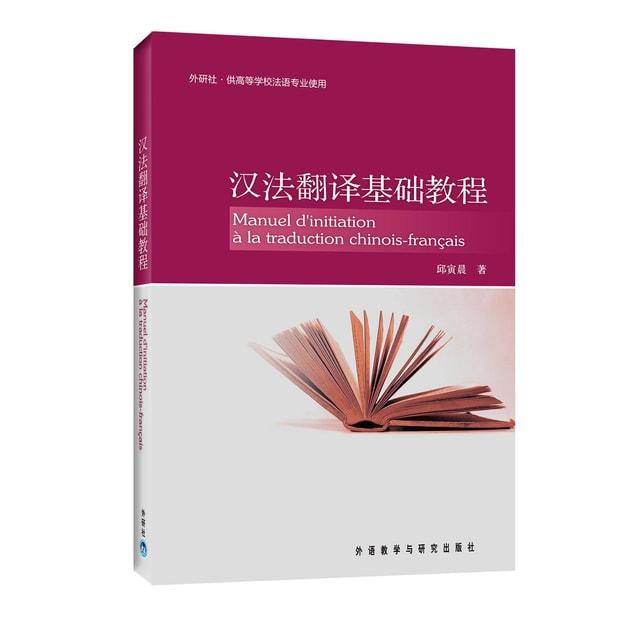 商品详情 - 汉法翻译基础教程(外研社·供高等学校法语专业使用) - image  0