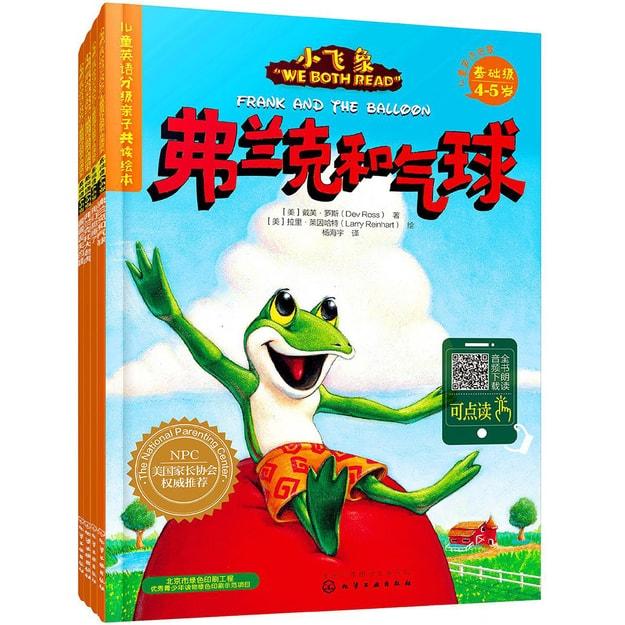 商品详情 - 儿童英语分级亲子共读绘本(基础级全4册) - image  0