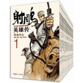 射雕英雄传(漫画 套装1-19册)