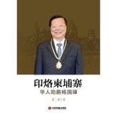 印烙柬埔寨:华人勋爵杨国璋