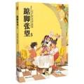踮脚张望5(首刷随书附赠毕业留言簿)