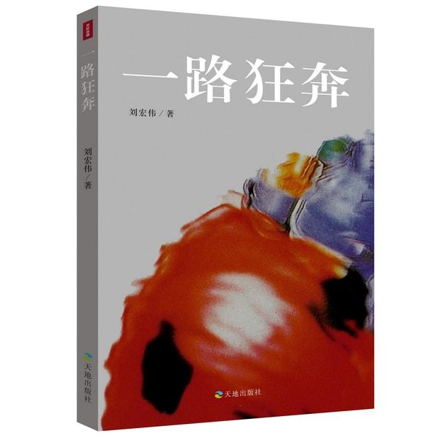商品详情 - 一路狂奔 - image  0