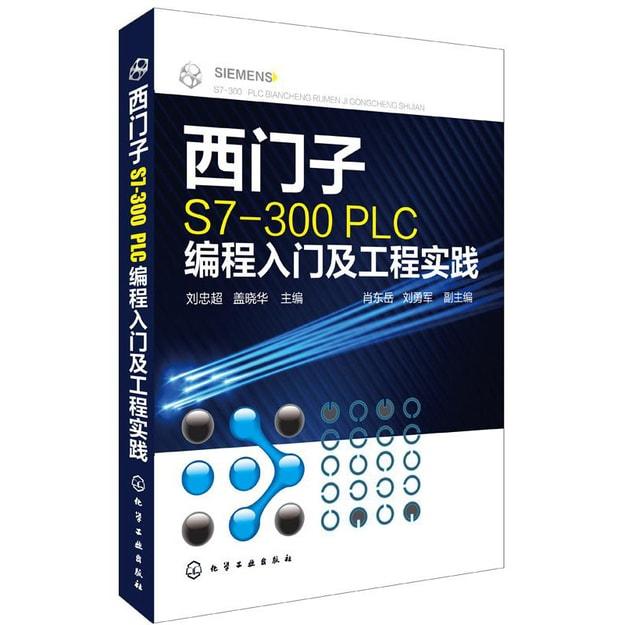 商品详情 - 西门子S7-300PLC编程入门及工程实践 - image  0