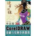 中文版CorelDRAW基础与实例全科教程