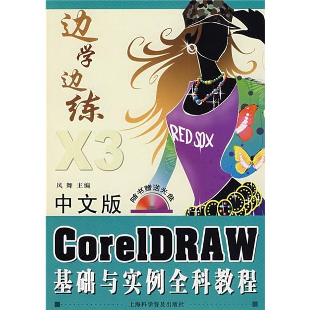 商品详情 - 中文版CorelDRAW基础与实例全科教程 - image  0