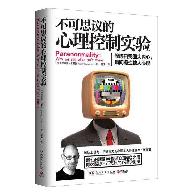 商品详情 - 不可思议的心理控制实验 :修炼自我强大内心 - image  0