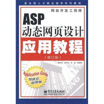复合型人才就业指导系列教程:ASP动态网页设计应用教程