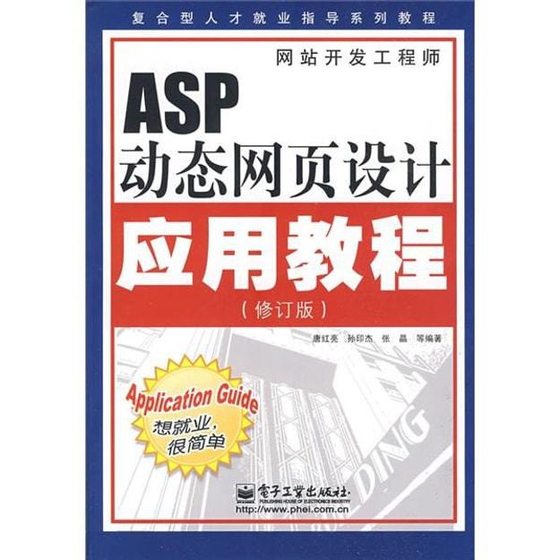 商品详情 - 复合型人才就业指导系列教程:ASP动态网页设计应用教程 - image  0
