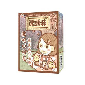 台湾AM 猪头妹系列 阳明山樱花晶透嫩白面膜 5片入