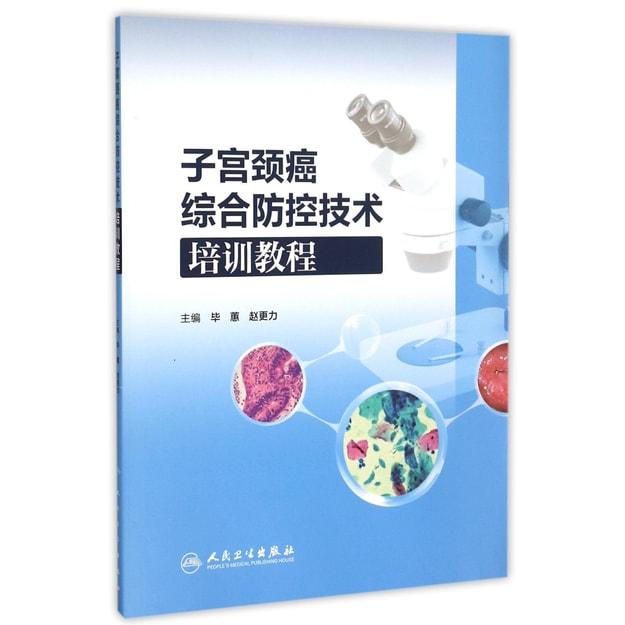商品详情 - 子宫颈癌综合防控技术培训教程 - image  0
