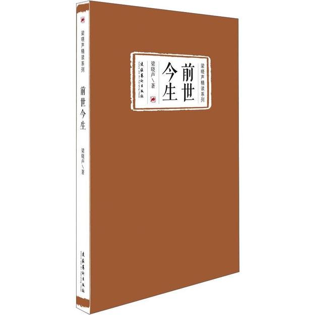 商品详情 - 梁晓声精读系列:前世今生 - image  0