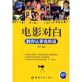 韩语轻松学·电影对白:教你从零说韩语(附MP3光盘1张)