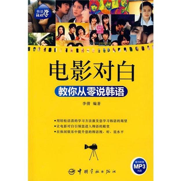 商品详情 - 韩语轻松学·电影对白:教你从零说韩语(附MP3光盘1张) - image  0