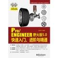 Pro/ENGINEER野火版5.0快速入门、进阶与精通(含DVD光盘2张)