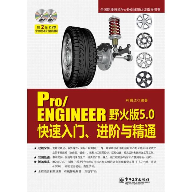 商品详情 - Pro/ENGINEER野火版5.0快速入门、进阶与精通(含DVD光盘2张) - image  0