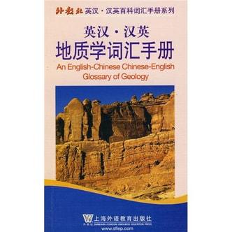 外教社英汉-汉英百科词汇手册系列:英汉-汉英地质学词汇手册
