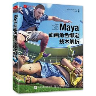 Maya动画角色绑定技术解析
