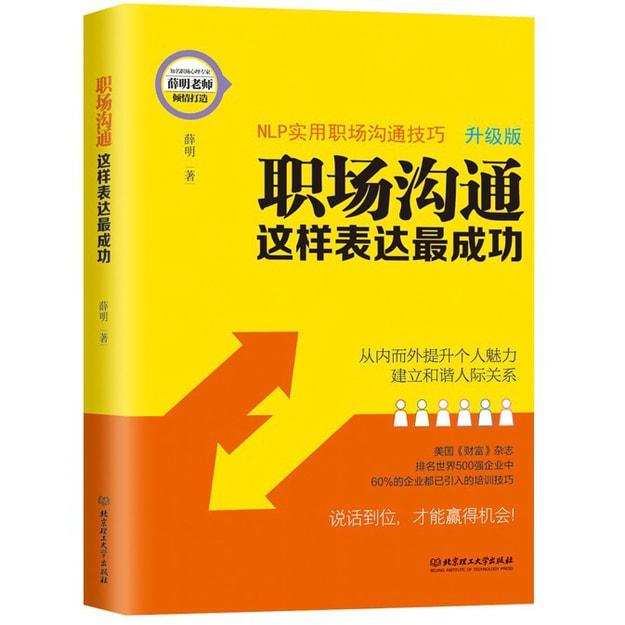 商品详情 - 职场沟通,这样表达最成功 - image  0