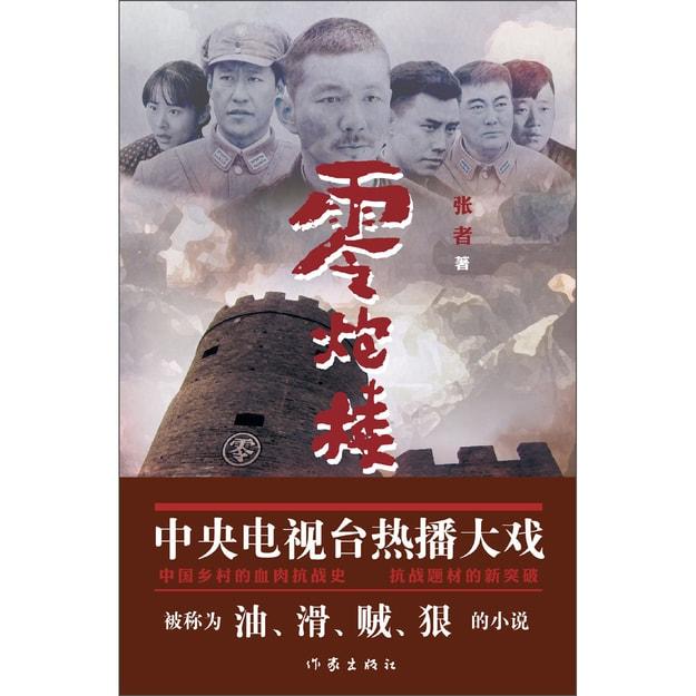 商品详情 - 零炮楼 - image  0