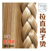 [Local Service] Beauty Link Salon  Japanese Straightening For Medium-Length Hair $300 Discounted Price $150