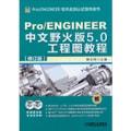 Pro/ENGINEER中文野火版5.0工程图教程(修订版)