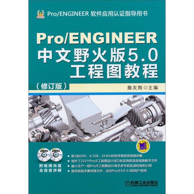 商品详情 - Pro/ENGINEER中文野火版5.0工程图教程(修订版) - image  0