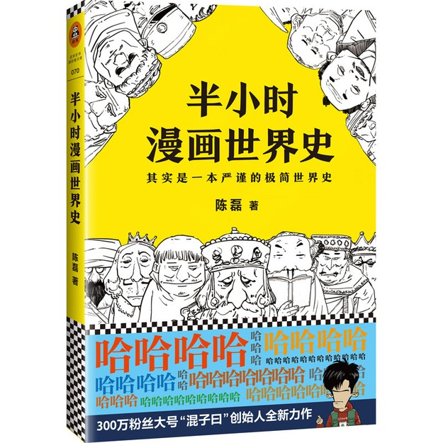 Product Detail - 半小时漫画世界史 - image 0