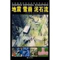 """绘画版""""愤怒的大自然""""系列丛书:地震、雪崩、泥石流"""