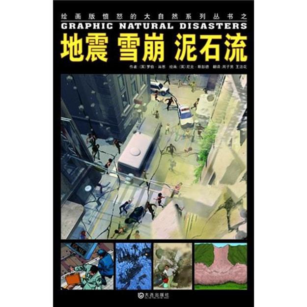 """商品详情 - 绘画版""""愤怒的大自然""""系列丛书:地震、雪崩、泥石流 - image  0"""