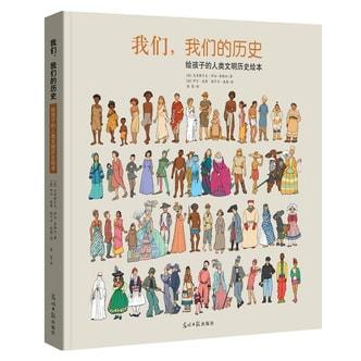 我们,我们的历史 给孩子的人类文明历史绘本