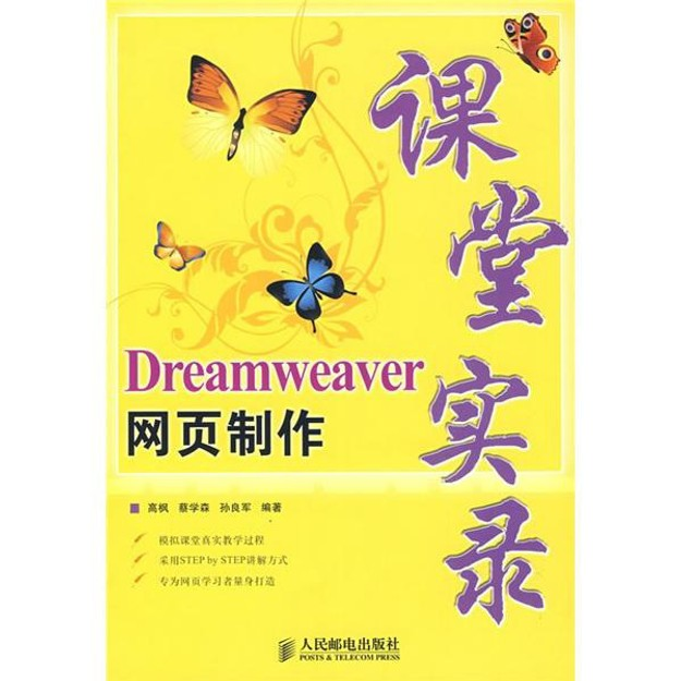商品详情 - Dreamweaver网页制作课堂实录 - image  0