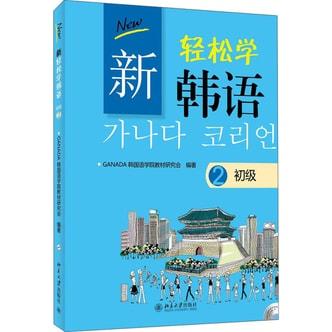 新轻松学韩语·初级2(附光盘)