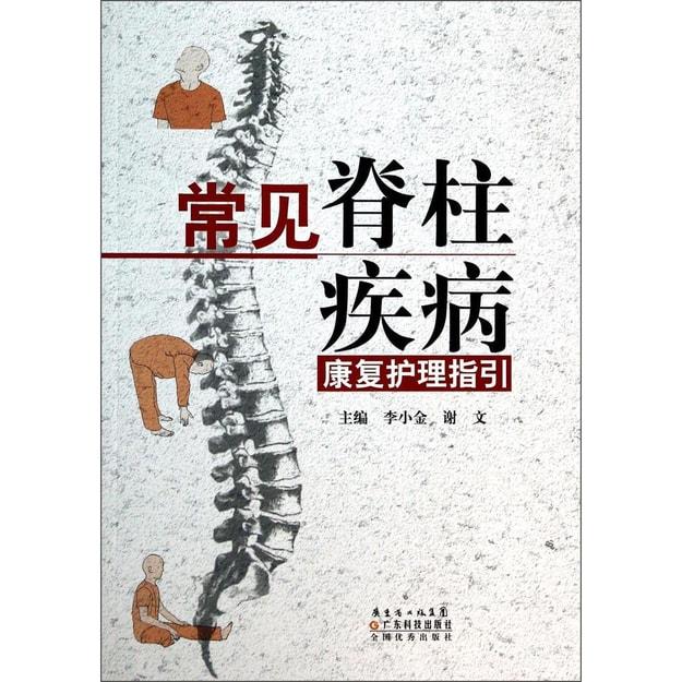 商品详情 - 常见脊柱疾病康复护理指引 - image  0