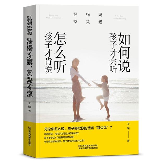 Product Detail - 好妈妈管用家教经:不吼不叫的培养细节+如何说孩子才会听+亲子手记(套装共3册) - image 0